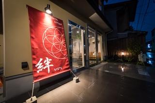 Hostel Kyoto KIZUNA −絆−施設全景