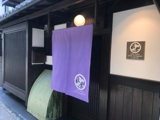 京都橘屋 二条城北別邸施設全景