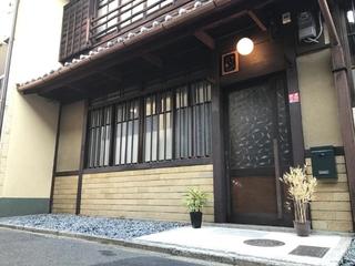 京、西陣の宿 夢路/yumeji施設全景