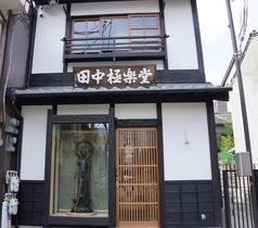 田中極楽堂ゲストハウス施設全景