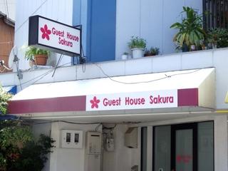 Guest House Sakura施設全景