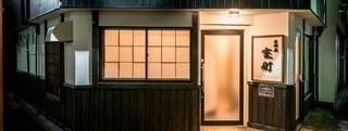 京御宿 室町施設全景