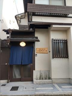 京都 清水の家 小松町11−41施設全景