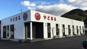 やどまる美祢(2017年12月13日グランドオープン)