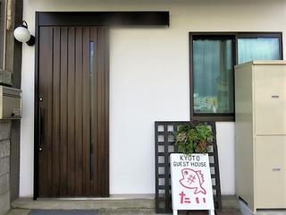 京都ゲストハウスたい施設全景