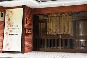 Guest House Kyoto Inn(ゲストハウス京都イン)施設全景