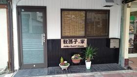 我孫子之家(Abiko Guest House)施設全景
