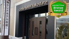 クレドホテル函館施設全景