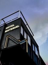 HOTEL MATERIAL施設全景