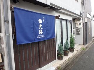 京の宿 西大路施設全景