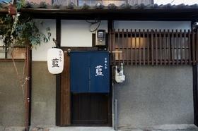 京都九条 藍施設全景