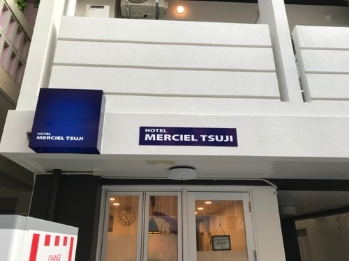 HOTEL MERCIEL TSUJI施設全景