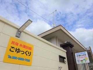 民宿糸満別邸ごゆっくり施設全景