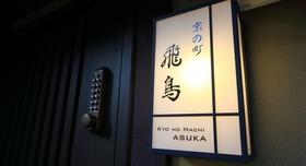 京の町 飛鳥施設全景