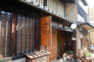 les trois maisons お宿prends ton temps施設全景