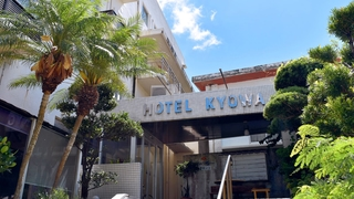 ホテル共和<宮古島>施設全景