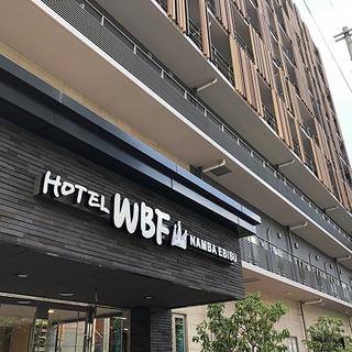 ホテルWBFなんばえびす施設全景