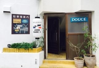 DOUCE(ドゥース)施設全景