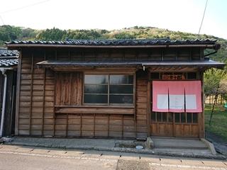 伝泊 梅の木のある小さな宿 市十郎<佐渡島>施設全景