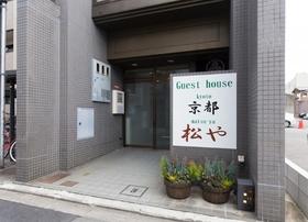 京都松や施設全景