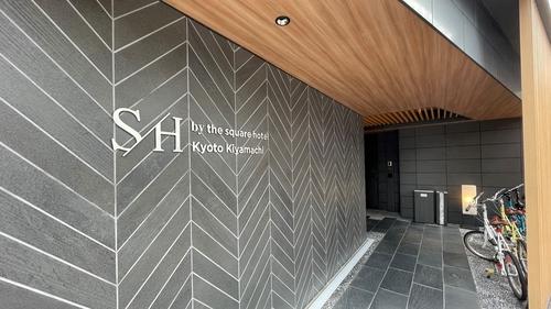 SH by the square hotel京都木屋町(旧 ホテル京都木屋町)施設全景