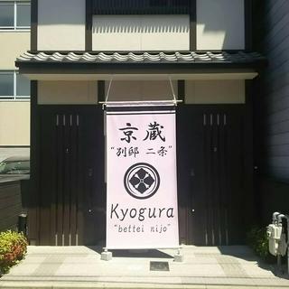 京蔵 別邸二条施設全景