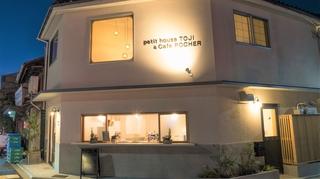 Petit House Toji施設全景