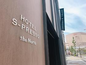 HOTEL S−PRESSO −the north−施設全景