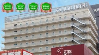 コンフォートホテル神戸三宮施設全景