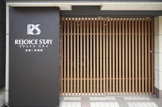 リジョイス ステイ 京都二条城南施設全景