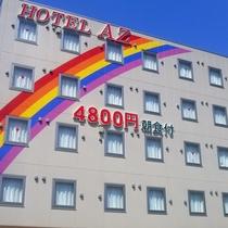 HOTEL AZ 大分別府駅前店施設全景
