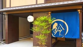 Rinn Horikawa Takatsuji(鈴ホテル 堀川高辻)施設全景