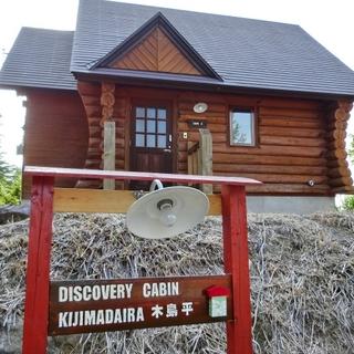 貸別荘ディスカバリーキャビン 木島平施設全景