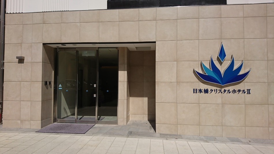日本橋クリスタルホテルII