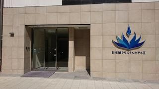 日本橋クリスタルホテルII施設全景