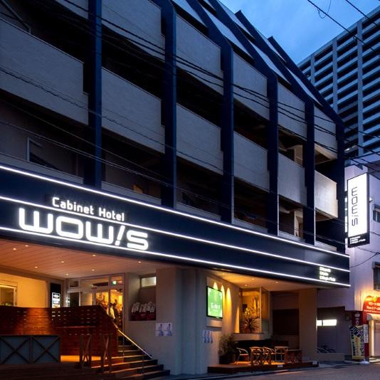 キャビネットホテル wow!s