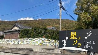 ゲストハウス&カフェ あんず<小豆島>施設全景