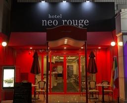 hotel neorouge(ホテル ネオルージュ)施設全景