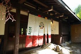 奥飛騨温泉郷いろりの宿かつら木の郷