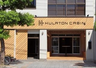 TRAVEL&BOOK HOTEL HULATON CABIN TAKAMATSU施設全景