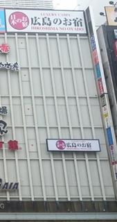 広島のお宿施設全景