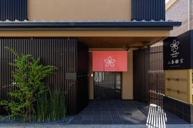 Stay SAKURA(ステイサクラ) 京都 二条離宮施設全景