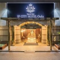 アイピーシティホテル大阪(2019年5月リニューアルオープン)施設全景