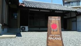 熊野古道 長野ゲストハウス施設全景