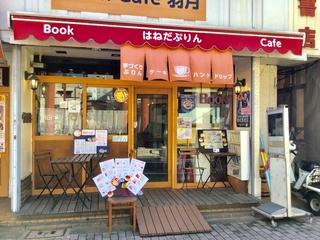 HOSTEL BookCafe はねだぷりん施設全景