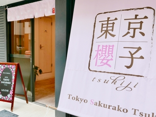 東京櫻子 tsukiji施設全景