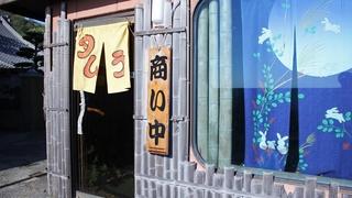 民宿タムラ施設全景