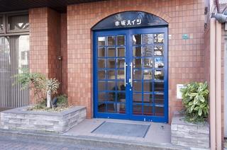 赤坂ハイツ施設全景