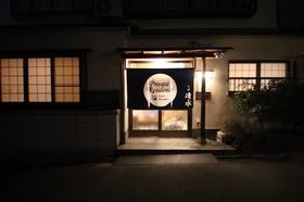 プライベートレジデンス京都清水施設全景