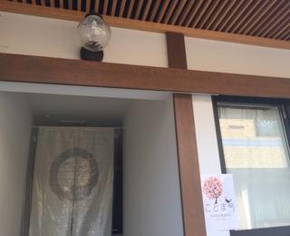 ことまり 京の宿施設全景